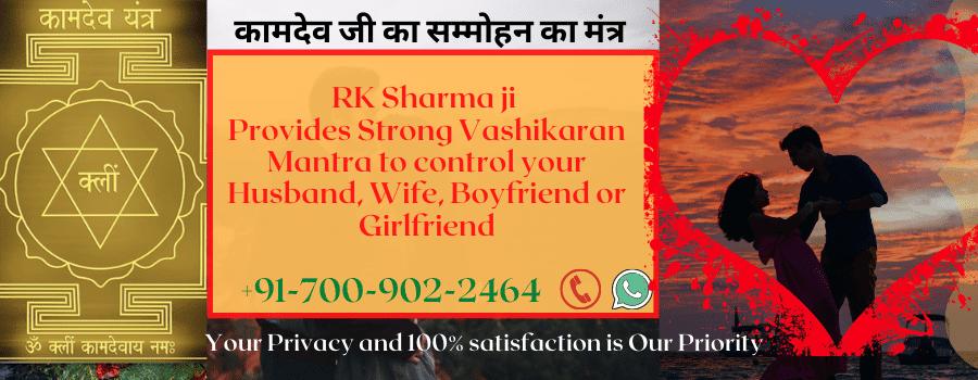 Strong Vashikaran Expert to control your Boyfriend or Girlfriend (Bf Mantra)F