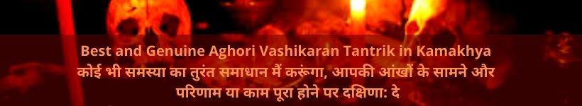 Best and Genuine Aghori Vashikaran Tantrik in Kamakhya